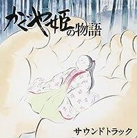 KAGUYAHIME NO MONOGATARI O.S.T. by Joe Hisaishi