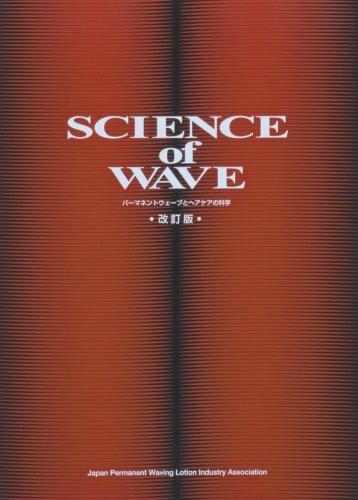 SCIENCE of WAVE—パーマネントウェーブとヘアケアの科学