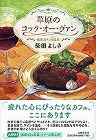 ワイン煮込みをあなたと(仮) 高原カフェ日誌II