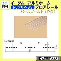 アルミホームフロアレール 【イーグル】 ハマクニ トリプルP-33 4000mm パールゴールド(PG) 【10本梱包売り】 433-058