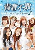 青春不敗~G7のアイドル農村日記~ シーズン2 VOL.10[DVD]