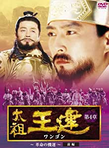 太祖王建(ワンゴン) 第4章 革命の機運 前編 DVD-BOX