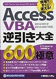 Best アクセスシステム - AccessVBA逆引き大全 600の極意 2016/2013/2010/2007対応 Review