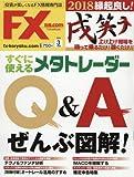 月刊FX攻略.COM(ドットコム) 2018年 03 月号 [雑誌]