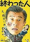 終わった人[DVD]
