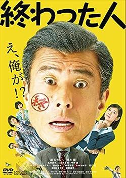 【Amazon.co.jp限定】終わった人(「居場所なし! ! 」ステッカー付) [DVD]