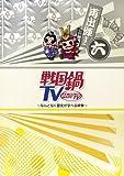戦国鍋TV~なんとなく歴史が学べる映像~再出陣!六 [DVD]