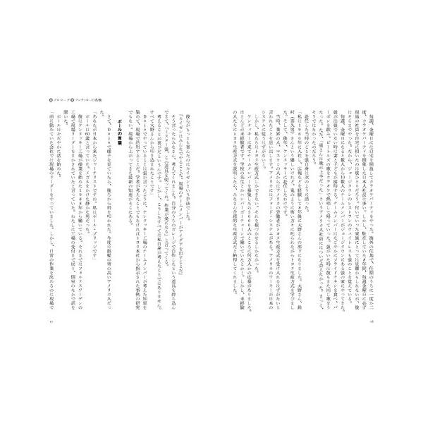 トヨタ物語 (強さとは「自分で考え、動く現場」...の紹介画像7