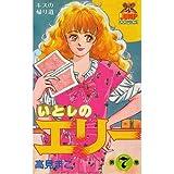 いとしのエリー 7 (ヤングジャンプコミックス)