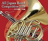 全日本吹奏楽コンクール2019 大学・職場・一般編 画像