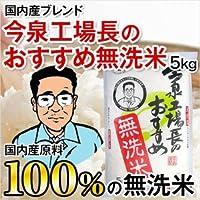 今泉工場長のおすすめ無洗米 5kg 白米 JAN4521570814058