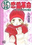 16(シックスティーン)恋愛革命―ユースケとすみれの場合 (講談社X文庫―ティーンズハート)