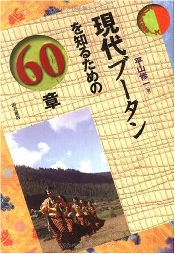 現代ブータンを知るための60章 エリア・スタディーズの詳細を見る