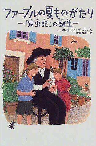 ファーブルの夏ものがたり―『昆虫記』の誕生 (くもんの海外児童文学)の詳細を見る