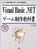 Visual Basic.NETゲーム制作教科書―操作の基本からゲーム作りの実際まで (I・O BOOKS)