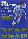 サッカー 中高生のためのフィジカル・トレーニング