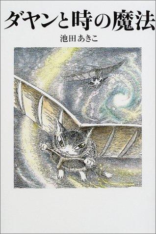 ダヤンと時の魔法 (Dayan in Wachifield (3))の詳細を見る