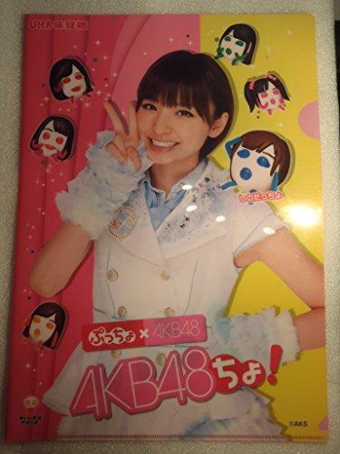 AKB48 ぷっちょ×AKB48 AKBちょ! 篠田 麻里子 しのだっちょ クリアファイル