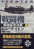 戦闘機―英独航空決戦〈下〉 (ハヤカワ文庫NF)