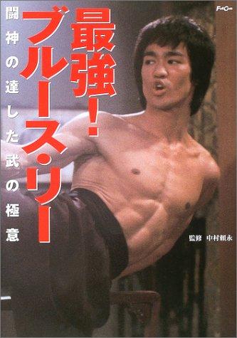 最強!ブルース・リー—闘神の達した武の極意 -