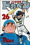 ドカベン (プロ野球編26) (少年チャンピオン・コミックス)