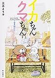 イカちゃんクマちゃん / 三木よう子 のシリーズ情報を見る
