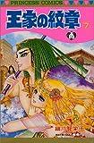 王家の紋章 第7巻 (プリンセスコミックス)