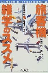 旅客機雑学のススメ―航空事情の今がよくわかる (AIR BOOKS)
