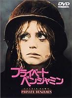 プライベート・ベンジャミン [DVD]