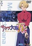 サクラ大戦TV 第三巻[DVD]