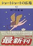 ショートショートの広場 (10) (講談社文庫)