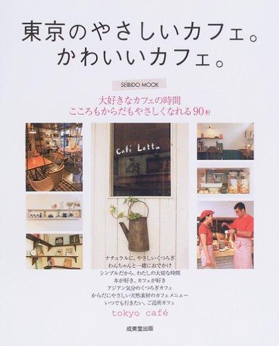 東京のやさしいカフェ。かわいいカフェ。―大好きなカフェの時間こころもからだもやさしくなれる90軒 (SEIBIDO MOOK)の詳細を見る
