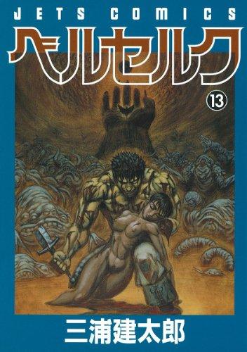 ベルセルク 13 (ジェッツコミックス)