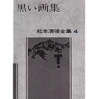 松本清張全集 (4) 黒い画集