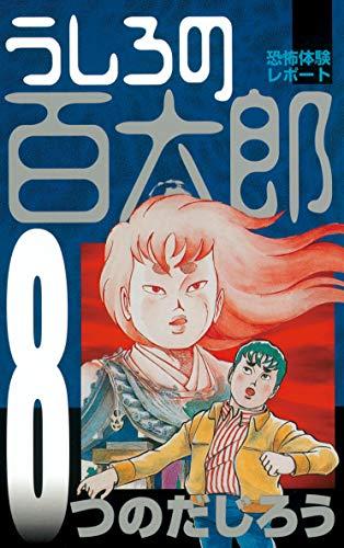 うしろの百太郎(8) (週刊少年マガジンコミックス)