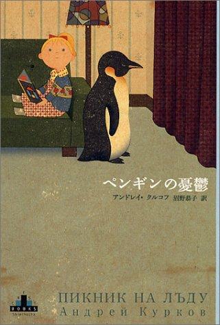 ペンギンの憂鬱 (新潮クレスト・ブックス)の詳細を見る
