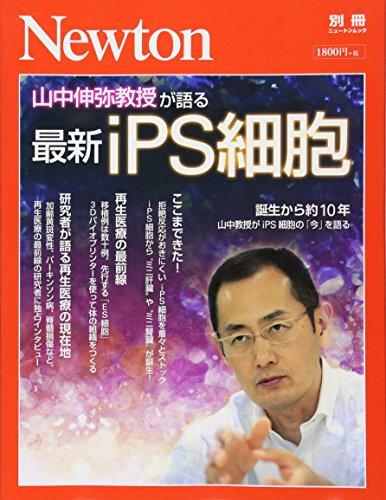 Newton別冊『最新iPS細胞』 (ニュートン別冊)