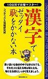 漢字でゼッタイ恥をかかない本 (ムックの本)