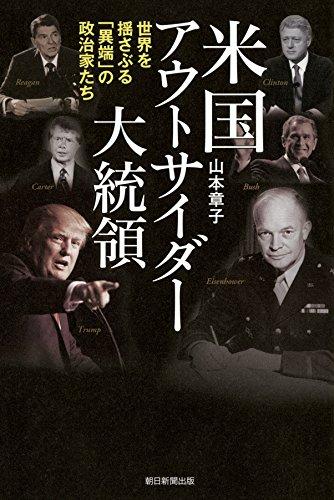 米国アウトサイダー大統領 世界を揺さぶる「異端」の政治家たち (朝日選書)