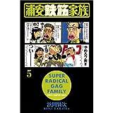 浦安鉄筋家族 (5) (少年チャンピオン・コミックス)