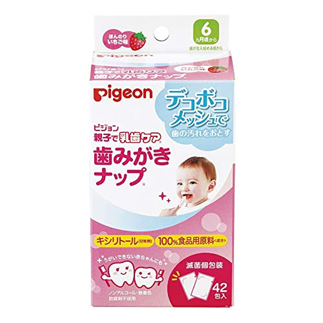 怖いラフトゲートピジョン(Pigeon) 親子で乳歯ケア 歯みがきナップ (個包装) ウェットタイプ 【やさしく拭き取る】 子ども用 歯磨きシート いちご味 42包入