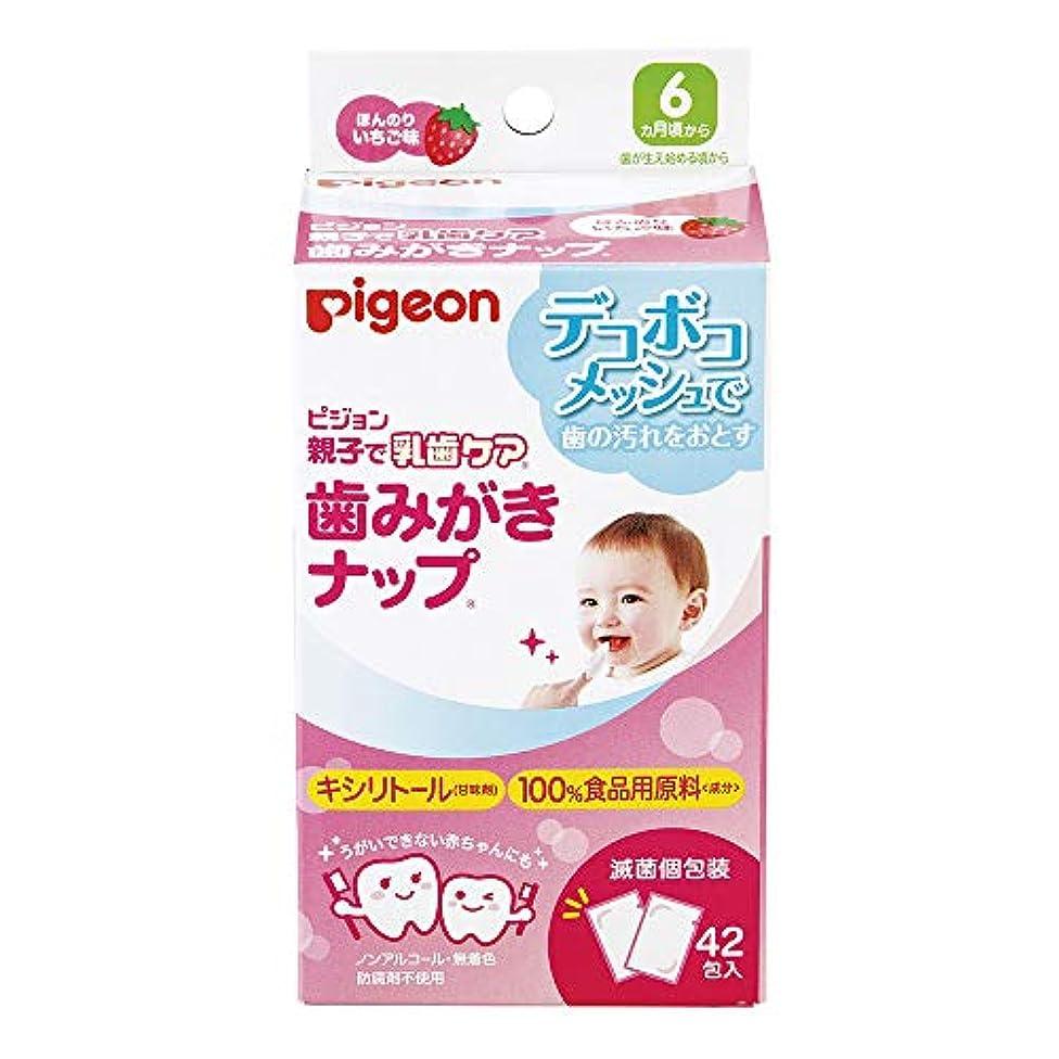 化学者スカート解決するピジョン(Pigeon) 親子で乳歯ケア 歯みがきナップ (個包装) ウェットタイプ 【やさしく拭き取る】 子ども用 歯磨きシート いちご味 42包入
