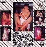 RE:桜樹ルイ コレクターズカット [DVD]