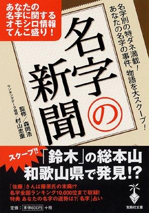 名字の新聞 (宝島社文庫)の詳細を見る