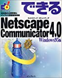 できるNetscape Communicator 4.0 Windows95版