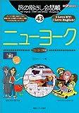 旅の指さし会話帳43ニューヨーク (ここ以外のどこかへ!) 画像