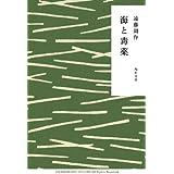 海と毒薬 角川文庫 緑 245-1