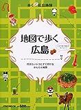 地図で歩く広島―行きたいトコにすぐ行けるかんたん地図 (JTBのMOOK) 画像