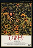 ひまわり デジタルリマスター版 [DVD] 画像
