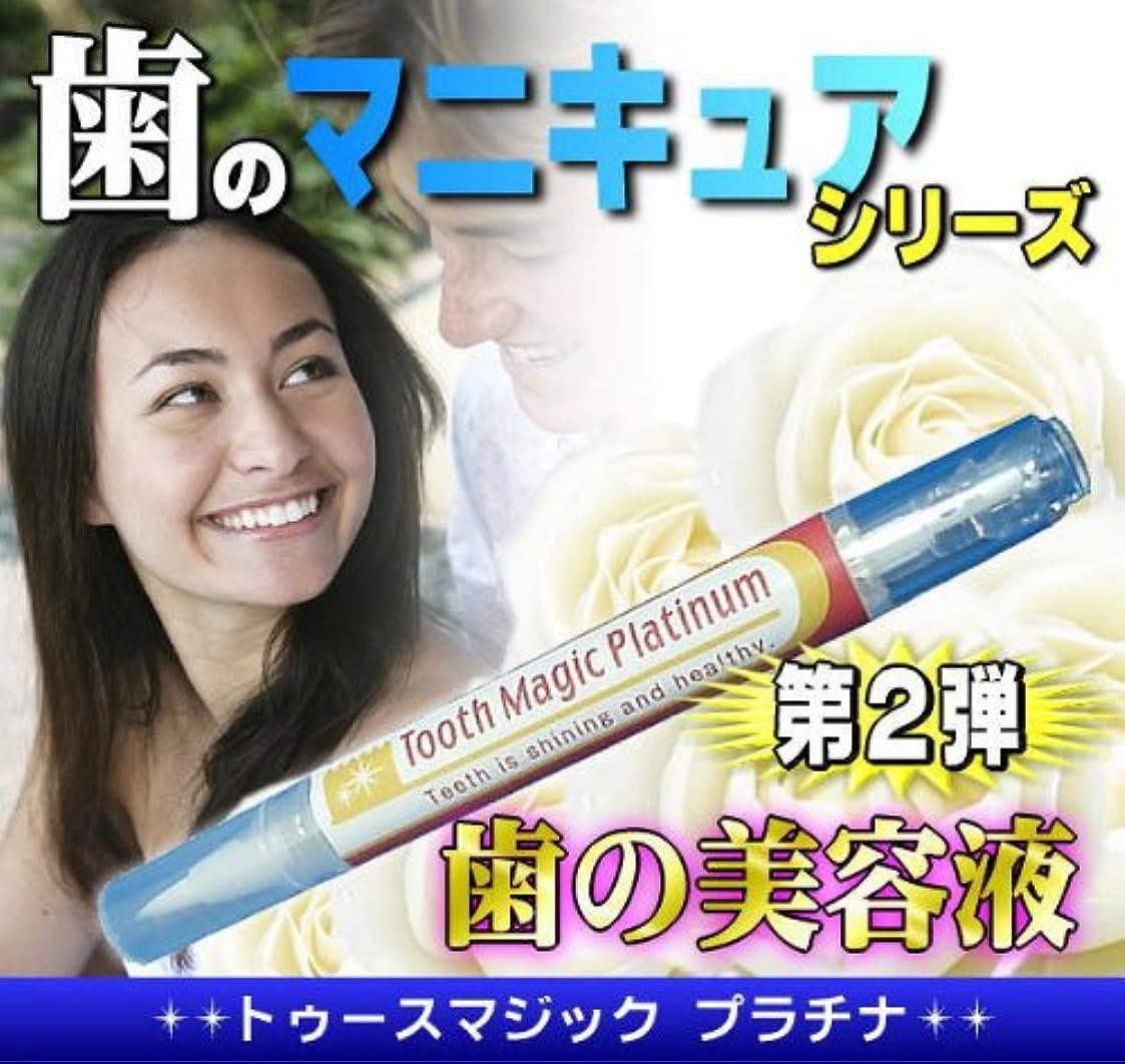 ジュース蒸気写真撮影トゥースマジック プラチナ(歯のホワイトニング美容液)